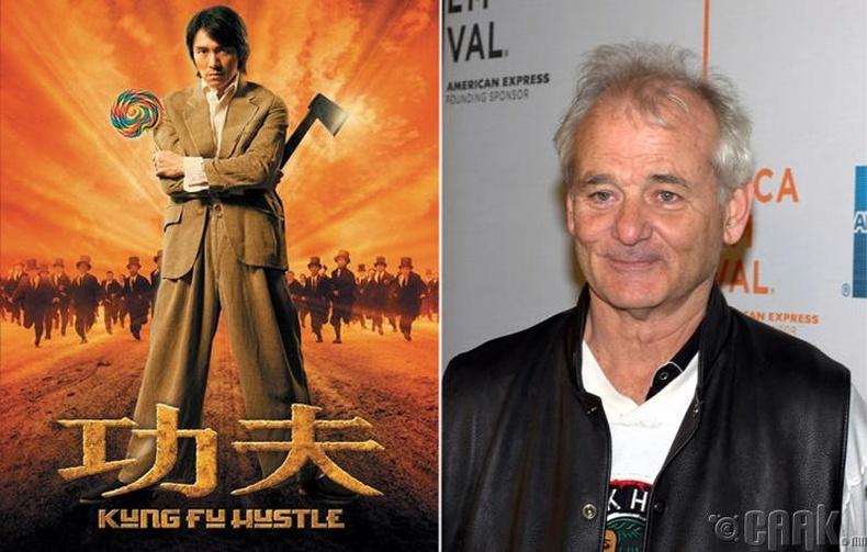 """Жүжигчин Билл Муррэй """"Kung Fu Hustle"""" киног орчин үеийн инээдмийн киноны төрөлд гарсан гайхалтай дэвшил хэмээн нэрлэжээ"""