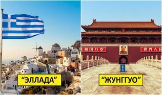 Дэлхийн үндэстнүүд өөрийн улс орноо юу гэж нэрлэдэг вэ?