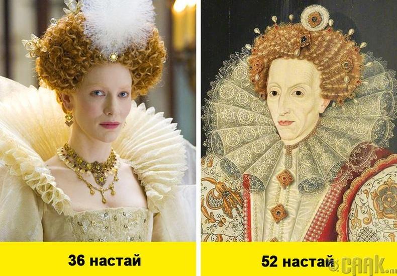"""""""Хатан хаан Элизабетийн алтан үе"""" (Elizabeth: The Golden Age)"""