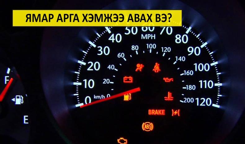 Машины хянах самбар дээр асдаг анхааруулах гэрлүүдийн тайлбар