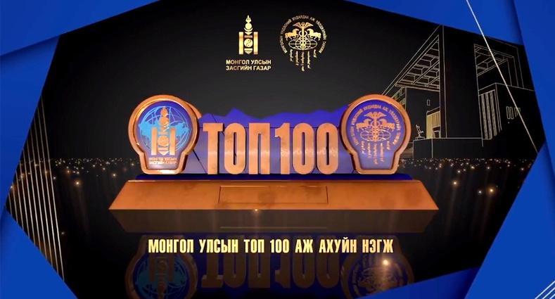 """Голомт банк """"ТОП-100 ААН""""-ийн шилдэг аравт 6 дахь жилдээ өргөмжлөгдлөө"""