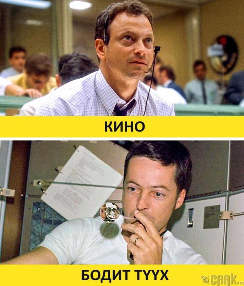 """""""Аполло 13"""" - Хөлөгтэй холбоо тогтоосон нь"""