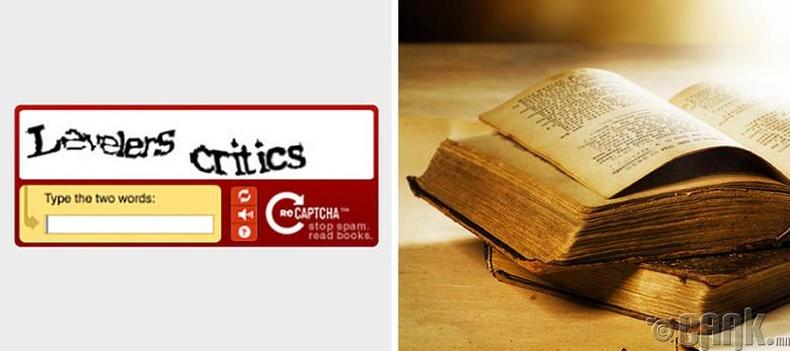 Капча /Captcha/ болон эртний ном