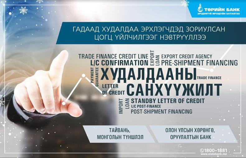 Төрийн банк худалдааны санхүүжилтийн цогц үйлчилгээг нэвтрүүллээ