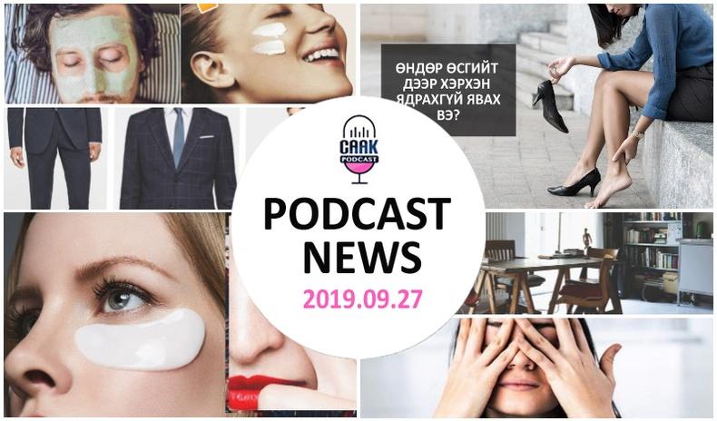 Podcast News - Танин мэдэхүй (2019.09.27)