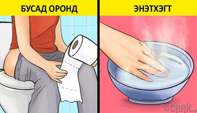 Энэтхэгт ариун цэврийн цаас хэрэглэдэггүй