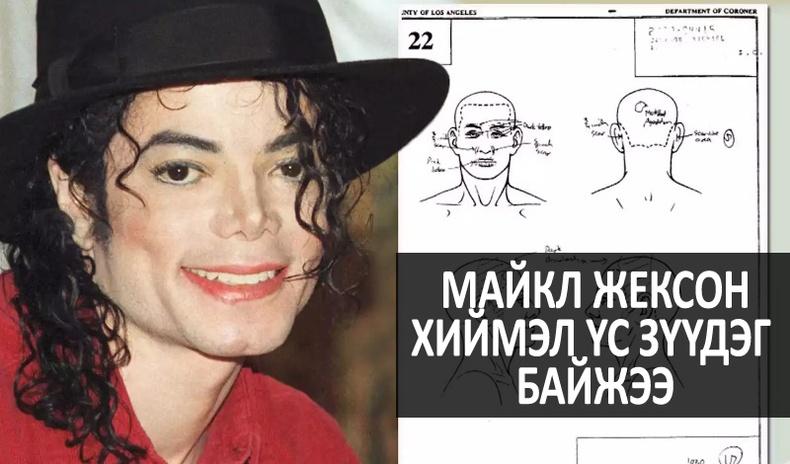 Майкл Жексоны задлан шинжилгээгээр илэрсэн нууцууд