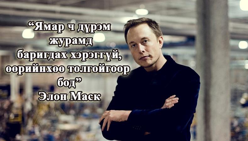 Элон Маскийг өнөөгийн амжилтад хүргэсэн түүний амьдралын алтан дүрмүүд