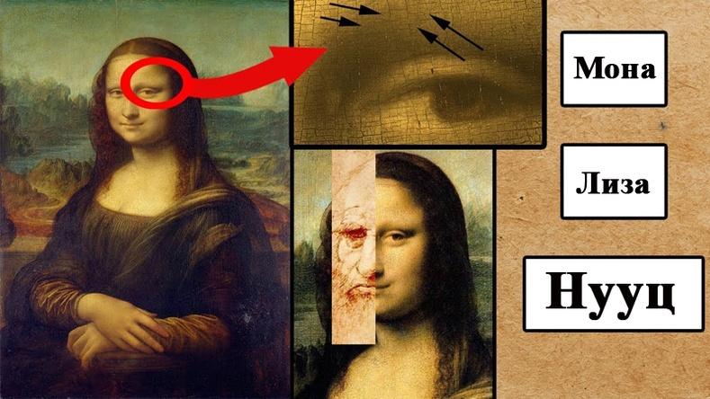 Мона Лизаг тойрсон хамгийн нууцлаг, хачин жигтэй зүйлс