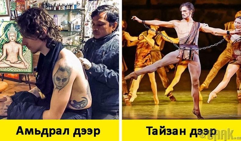 Бүжигчдэд хориглох зүйлс