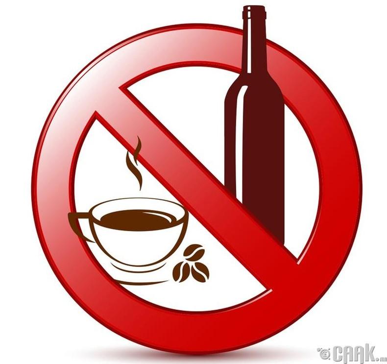 Кофейн болон архины төрлийн хэрэглээгээ зогсоох