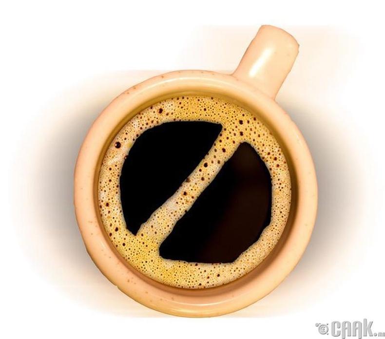 Кофе болон халуун ногоотой хоолноос татгалзаарай