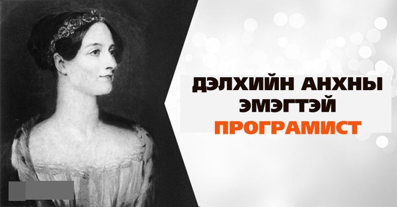 Дэлхийн түүхийг өөрчилсөн гайхалтай эмэгтэйчүүд