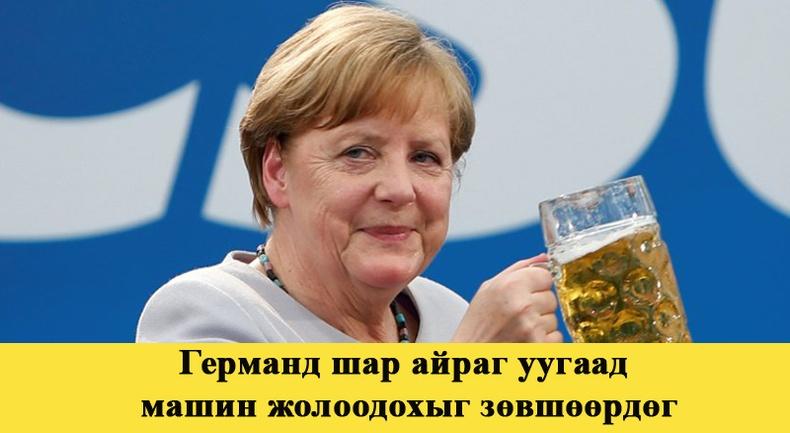 Бидний мэдэхгүй Герман улс