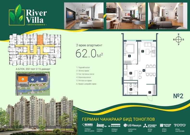 River Villa: Бүрэн шинэчлэгдсэн 62,0 мкв 2 өрөө орон сууцны танилцуулга