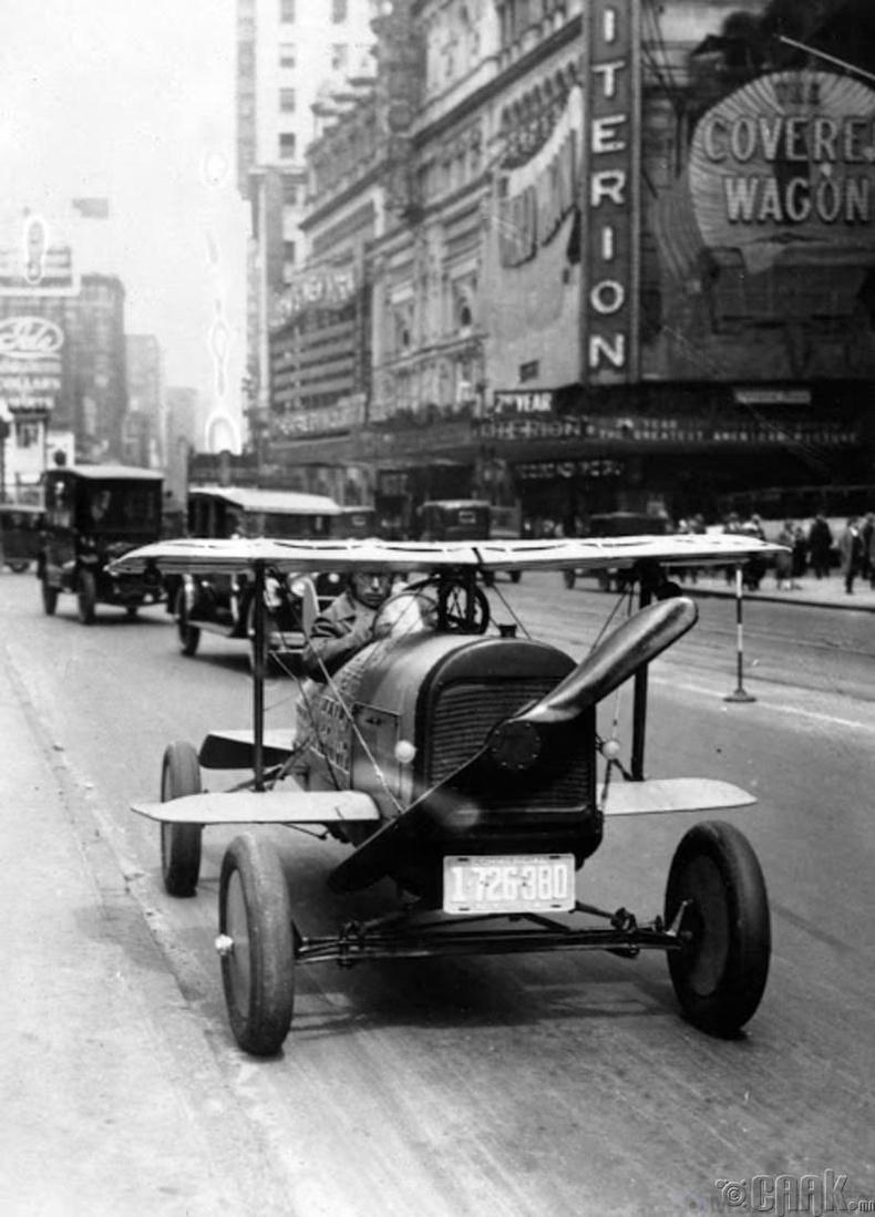 А.Х. Расселийн машин (1924)