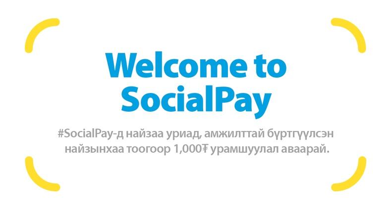 WELCOME TO SOCIALPAY: Найзаа урих бүрт 1,000₮ нэмэгдэнэ