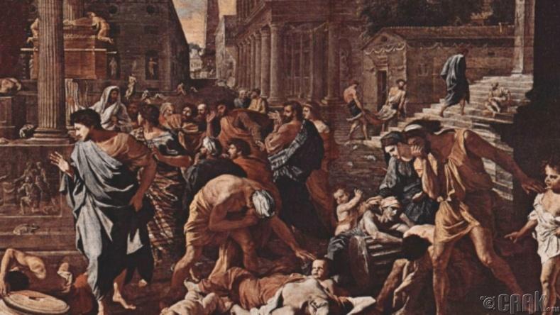Юстинианы тахал - 25 сая хүн үхсэн