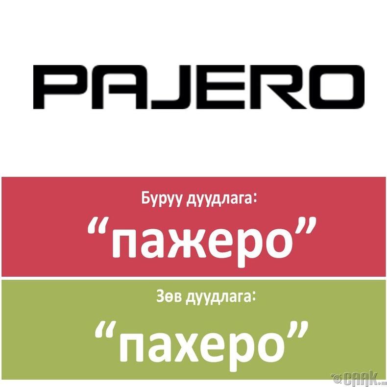 """Pajero"""