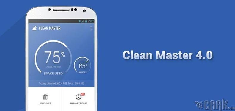 """""""Clean Master"""" болон бусад цэвэрлэгч программууд"""
