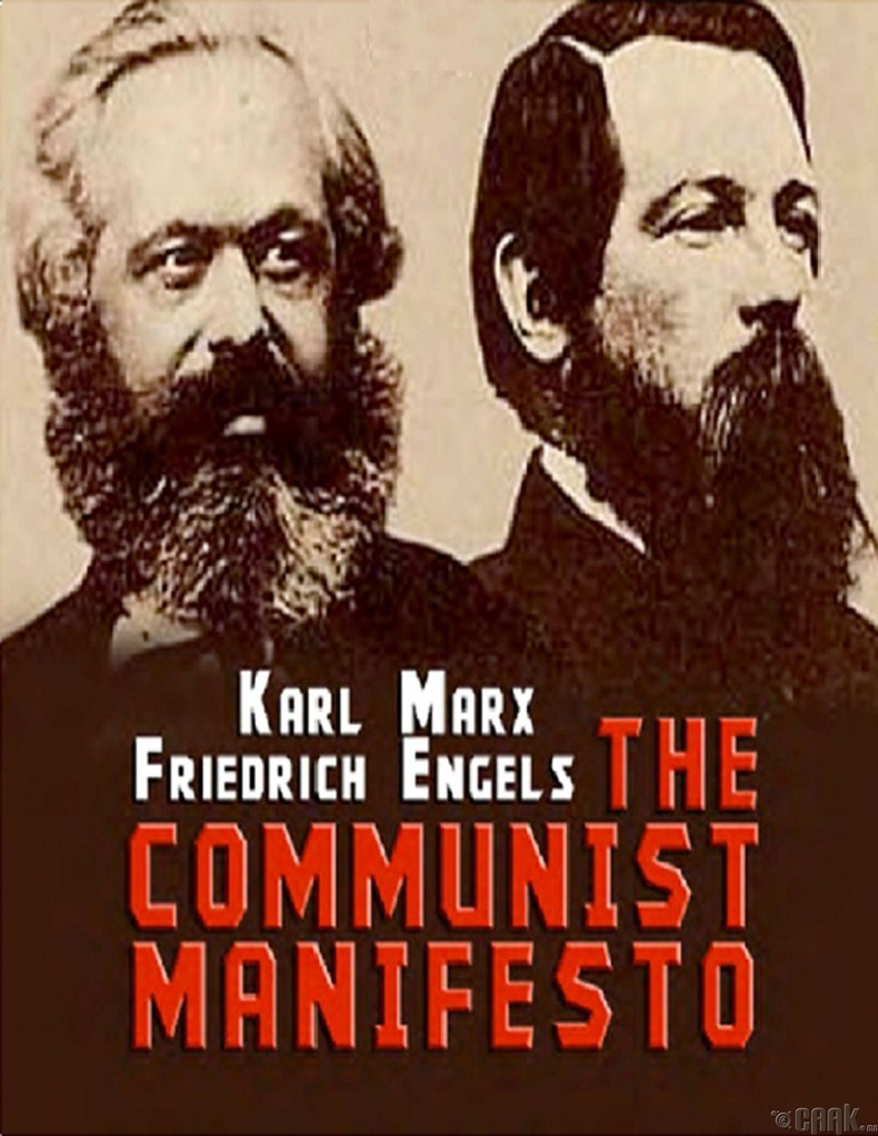 Карл Маркс, Фридрих Энгельс - Коммунист тунхаглал (The Communist Manifesto)