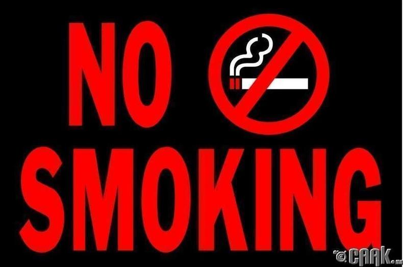 Тамхи бүү тат