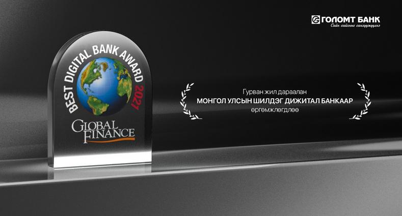 """Голомт банк гурван жил дараалан """"Монгол Улсын Шилдэг Дижитал Банк""""-аар шалгарлаа"""
