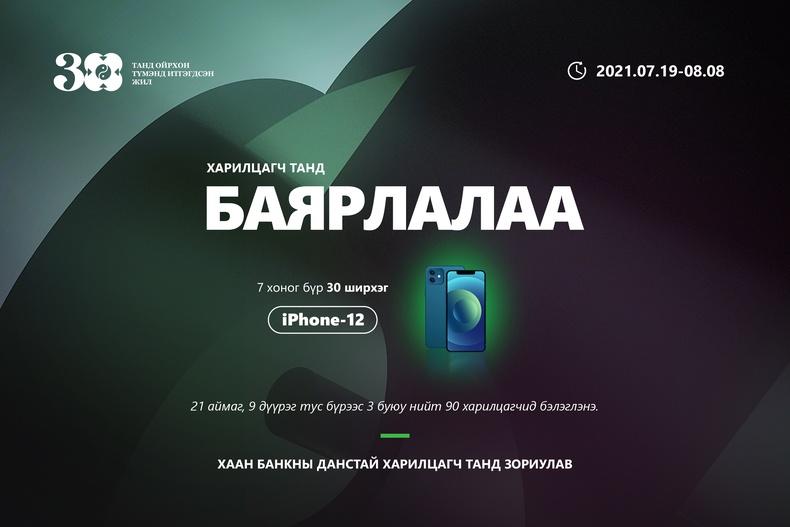 ХААН Банк 30 жилийн ойгоо тохиолдуулан 90 харилцагчдаа iPhone-12 гар утас бэлэглэнэ