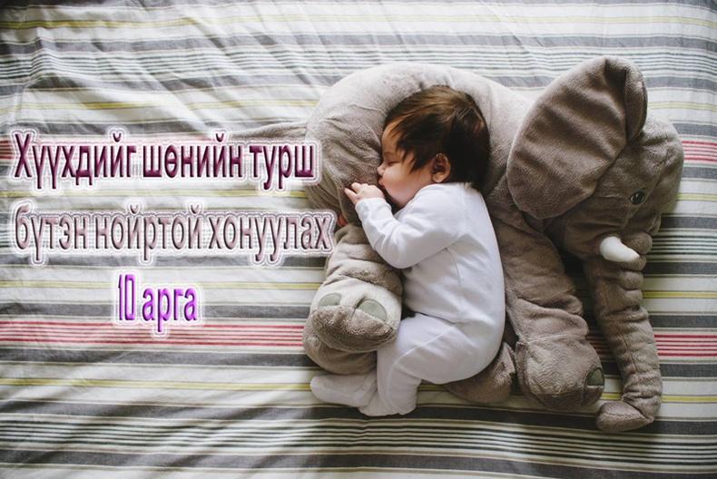 Хүүхдийг шөнийн турш бүтэн нойртой хонуулах 10 арга