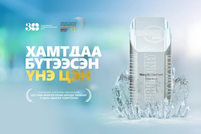 """ХААН Банк """"Монгол Улсын шилдэг банк""""-аар 12 дахь жилдээ шалгарлаа"""