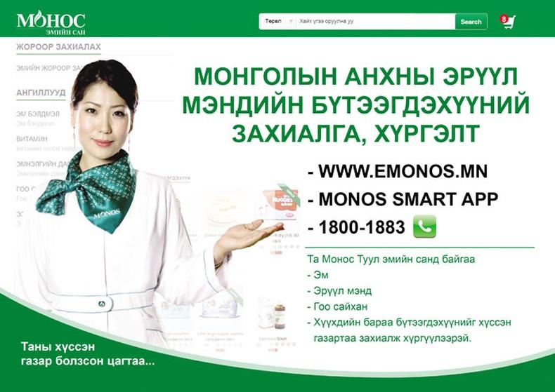 Монос эмийн сан эм, эрүүл мэндийн онлайн захиалга