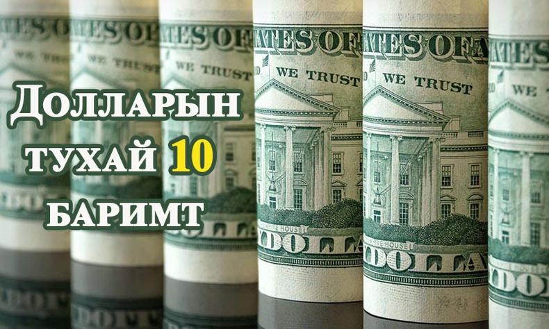 Америк долларын тухай бид юу мэдэхгүй вэ?