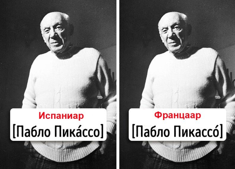 Зураач Пабло Пикассо