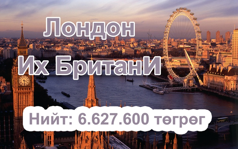 Дэлхийн хотуудад нэг сар амьдрахад хэдэн төгрөгний үнэтэй вэ?