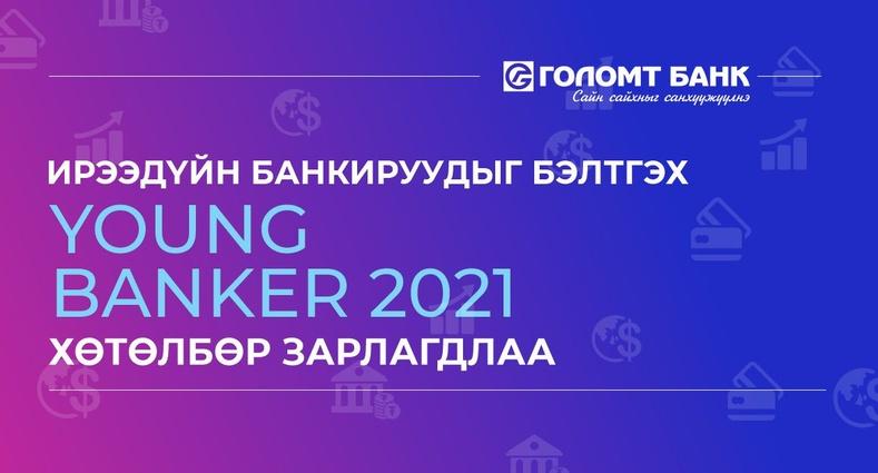 """Голомт банк ирээдүйн банкируудыг бэлтгэх """"Young Banker-2021"""" хөтөлбөр зарлалаа"""