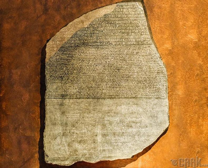"""""""Rosetta""""-ийн чулуу"""