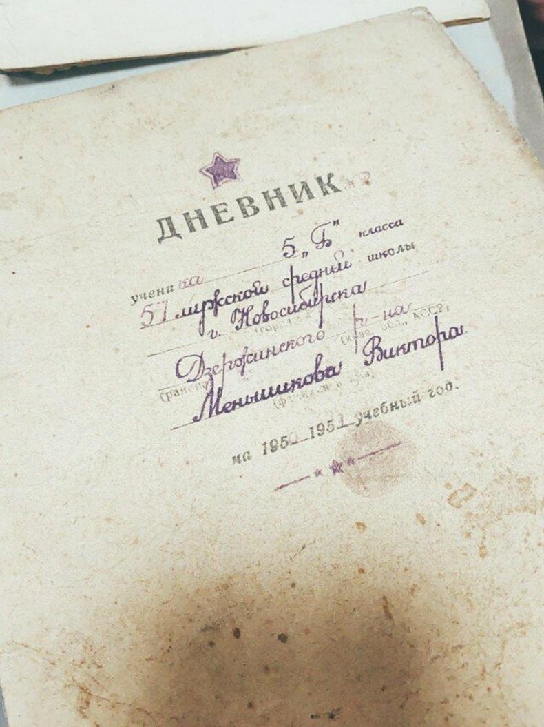 1950-иад оны Оросын сургуулийн тавдугаар ангийн сурагчийн дэвтэр