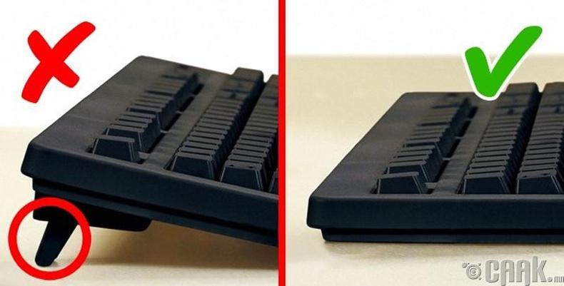 Keyboard-ны хөлийг ашиглахгүй байх
