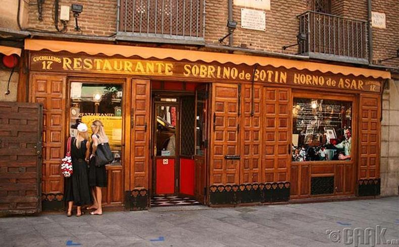 Дэлхийн хамгийн хуучин зоогийн газар