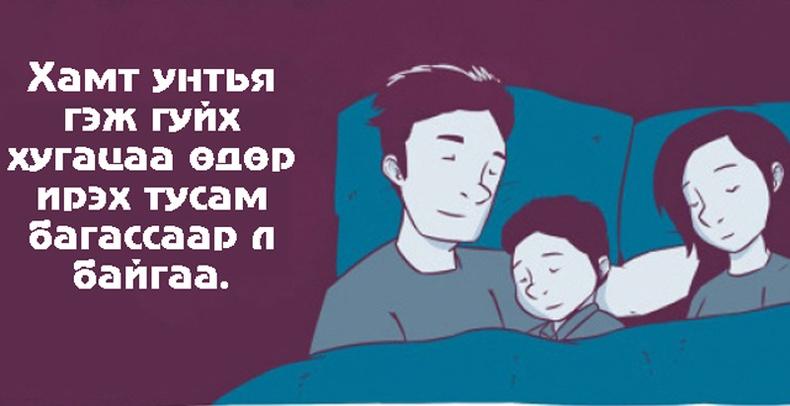 Хүүхдүүд аав ээждээ юу хэлэхийг хүсдэг вэ?