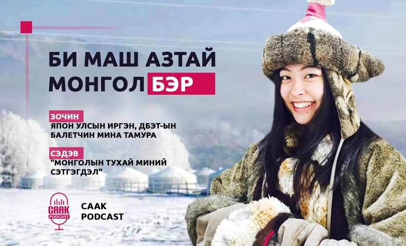 CAAK PODCAST #19 Мина Тамура - Монголын тухай миний сэтгэгдэл