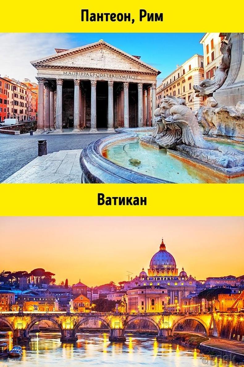Ром болон Ватикан дахь фантом