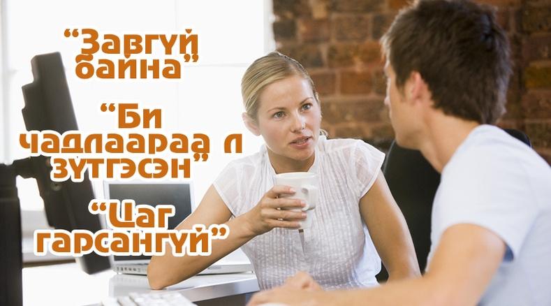 Ажил дээрээ хэзээ ч хэлж болохгүй 12 үг