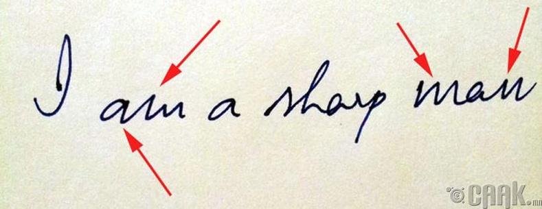 Хурц өнцөгт үсгүүд бүхий бичигтэй бол:
