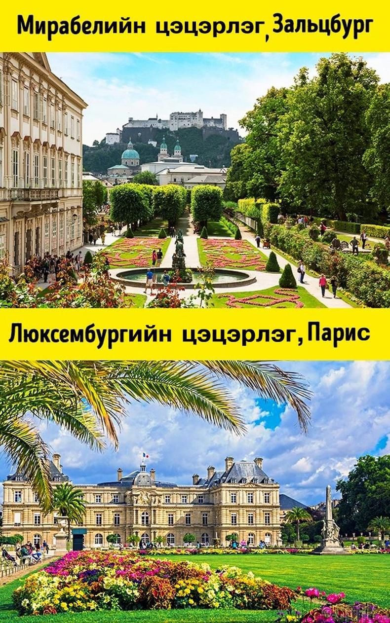 Цэцэрлэг болон паркууд