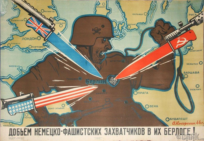"""""""Фашист Германчуудыг ичээнд нь устгана"""" - ЗХУ, 1944 он"""