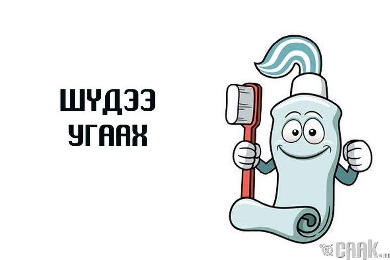 Шүдээ угаа