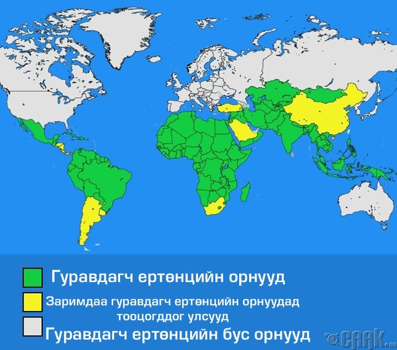 """""""Гуравдагч ертөнцийн орнууд"""" хэмээх ангилал нь ядуу, буурай гэсэн ойлголтой ямар ч холбоогүй"""