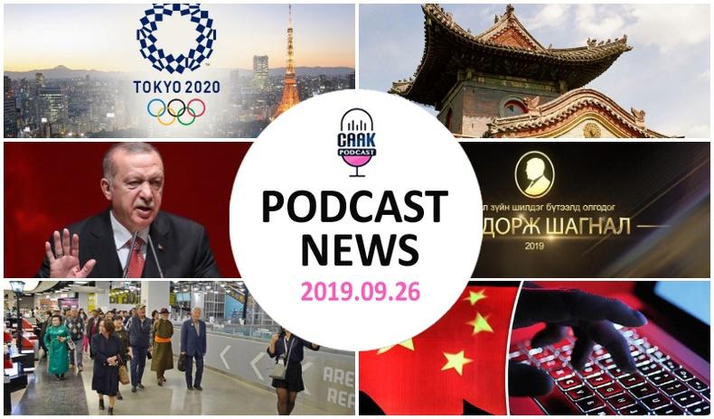 Podcast news - Цаг үе (2019.09.26)