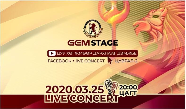 """""""Gem Stage""""  Live концертын хоёрдахь дугаар гуравдугаар сарын 25-нд болно"""